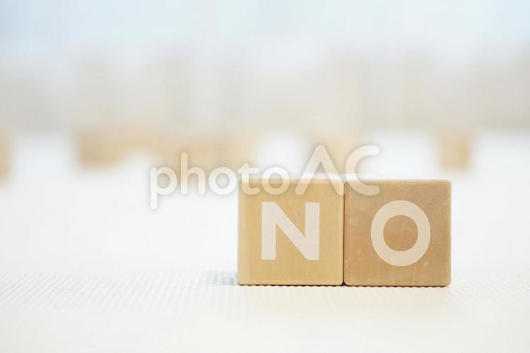 メッセージ「NO」の写真