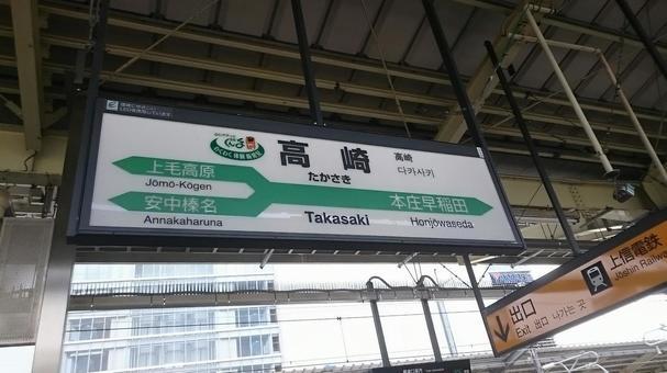 高崎站站馬克