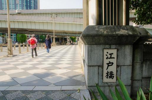 한낮의 江戸橋