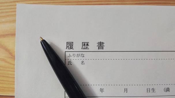Resume ballpoint pen image