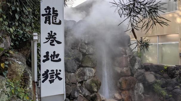 벳푸 지옥 순례 토네이도 지옥