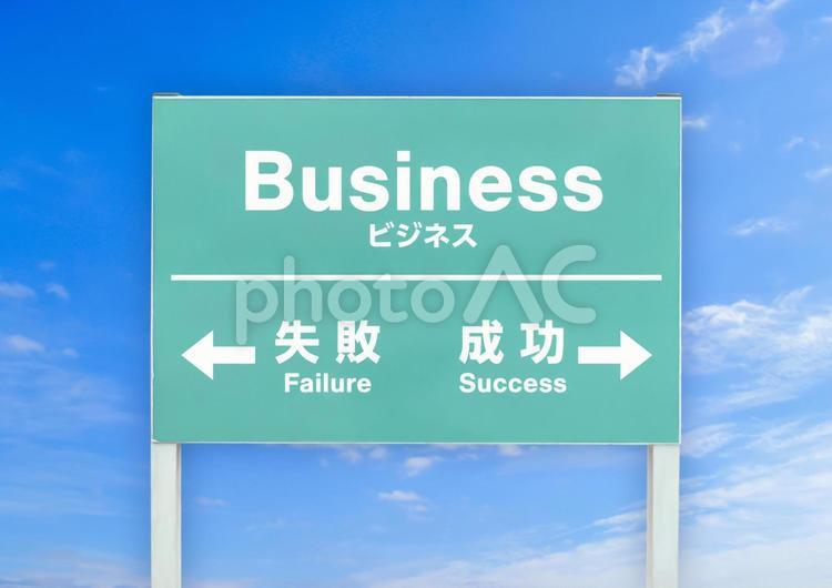 ビジネス分岐点 ターニングポイントの写真