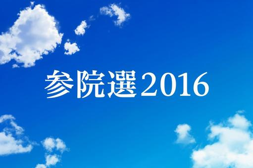 참의원 선거 2016