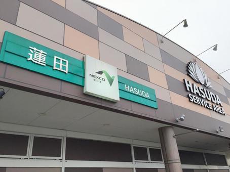 Hasuda service area