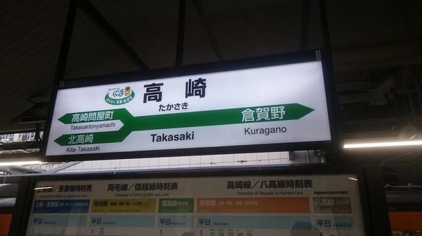 高崎站顯示
