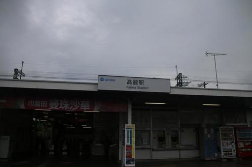 Koryo station building