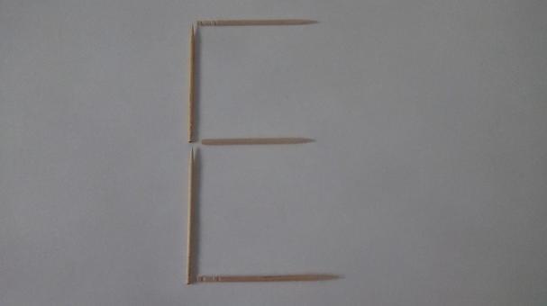 字母E(牙签)