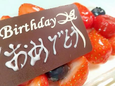 """Congratulations"" chocolate plate_birthday cake"