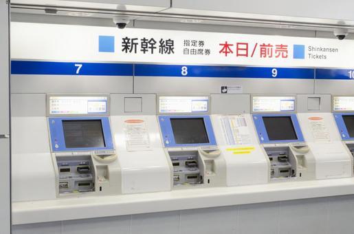 Shinkansen ticket vending machine