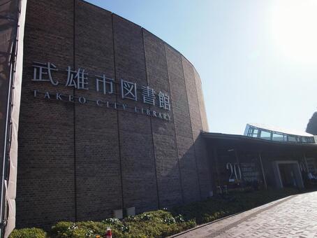 Takeo City Library, Saga Prefecture