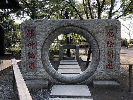 카오산 야 쿠오 願叶 輪潜