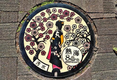 아타미의 맨홀
