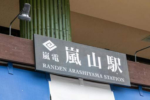 Exterior station name of Arashiyama Station in Ukyo-ku, Kyoto