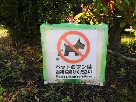 Please take your pet's droppings home
