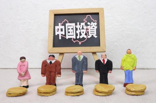 중국 투자