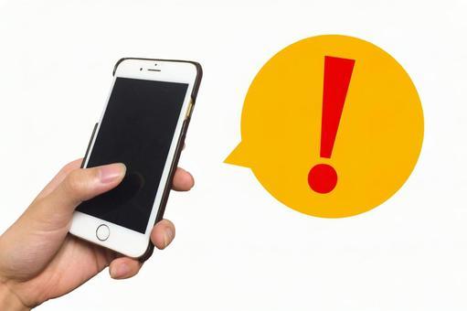 A surprise surprise surprise mark with a smartphone