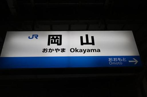 오카야마 역 간판