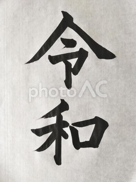 新元号 令和の写真