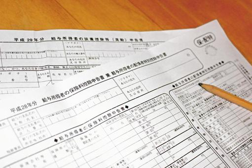 Year-end adjustment deduction filing documents