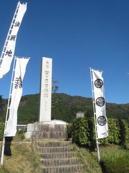 Sekigahara Battlefield Battleground Both Flags