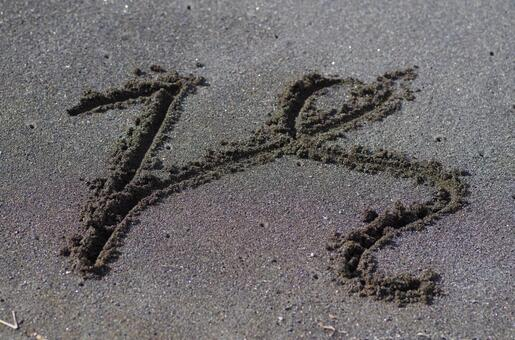 Capricorn mark (spiritual) written on the sandy beach