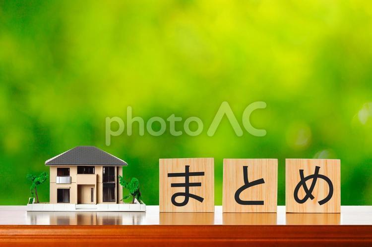 住宅模型とまとめの写真
