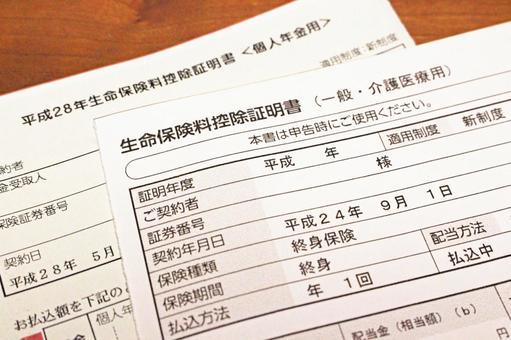 Certificate of insurance premium deduction