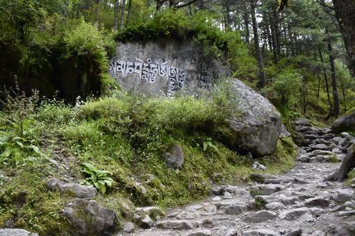 Mani stones of Punkitanga in Nepal