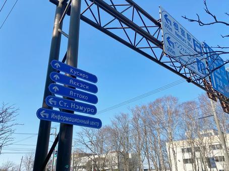 네무로에있는 러시아 표지판