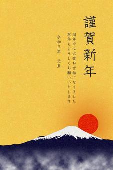 New Year's card (Mt. Fuji / vertical)-PSD