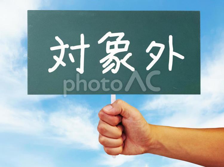 プレートを握る手_対象外の写真