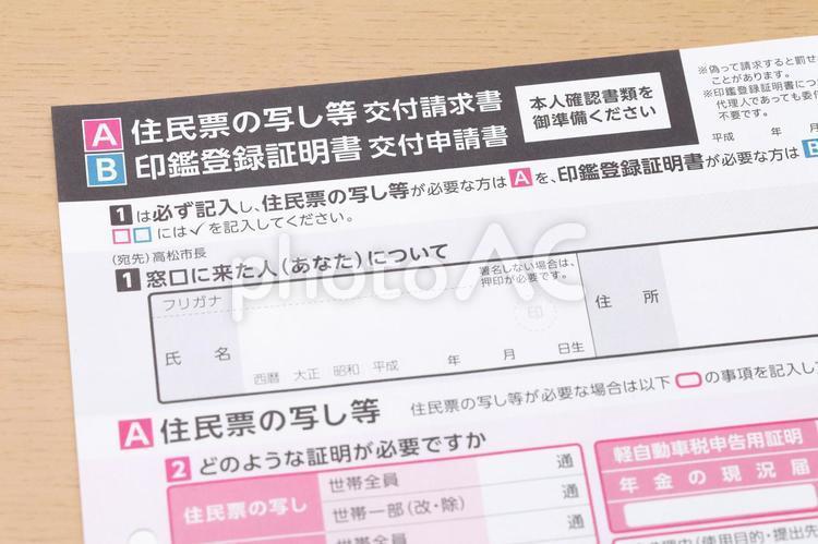 住民票 交付請求書の写真