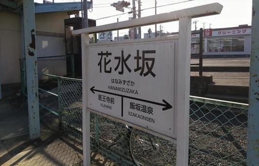 후쿠시마 교통 꽃 물 사카 역 간판