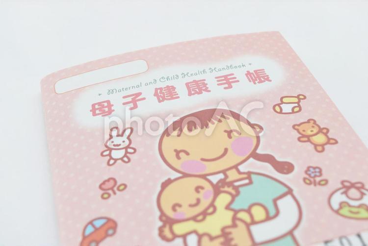 母子手帳の写真