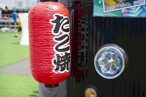 Kitchen car lantern takoyaki