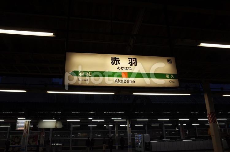 赤羽駅名標の写真