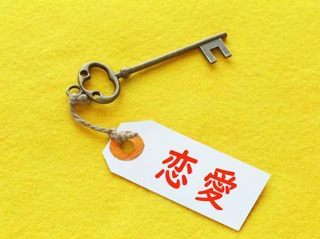Keys to fulfilling romance Key key Image material