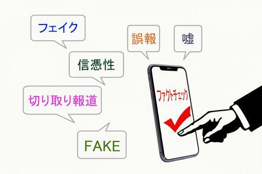 팩트 체크 가짜 뉴스 스마트 폰 스마트 폰 이미지