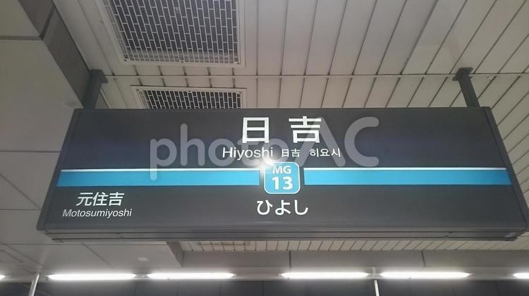 日吉駅 駅標の写真