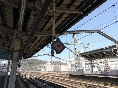 JR 후쿠시마 역 도호쿠 신칸센 아키타 신칸센 표지