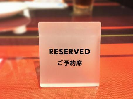 Reserve seat