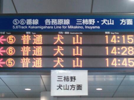 Electric bulletin board at Shin Gifu station