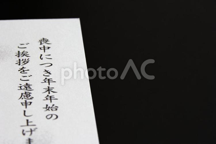 喪中の写真