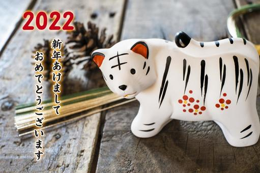 Tiger Year_New Year Card Material_2022
