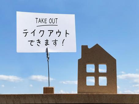 Notice and house that you can take out in the blue sky