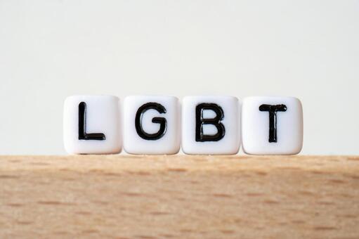 LGBT 문자 소재