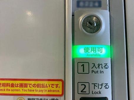 IC도 사용할 수있는 코인 로커
