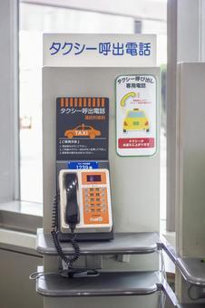 出租車打來的電話