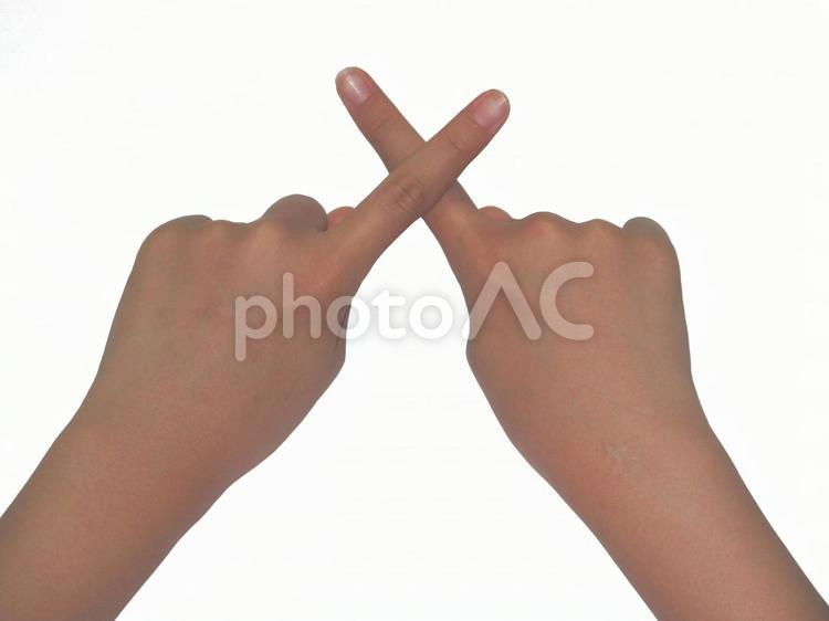 バツの手の写真