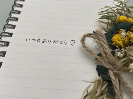 Thank you and yellow bouquet